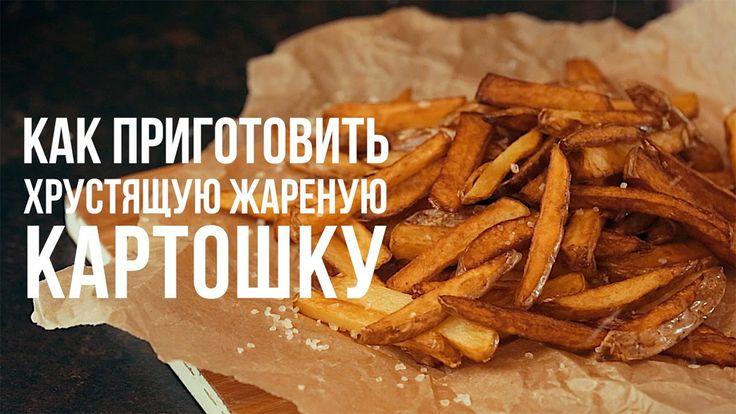 Как приготовить хрустящую жареную картошечку [eat easy]#fried_potatoes#potatoes#recipe#tasty