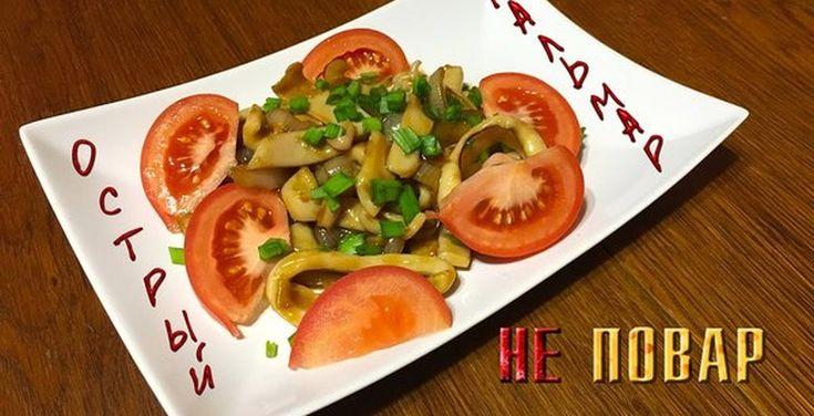 Привет Пикабу! В преддверии 8 марта запилил очень простой и вкусный рецептик острого салата из кальмара! Может кому-то пригодится :)Нам понадобятся:1. Тушка кальмара2. Устричный соус (в крайнем случае Автор: burdaev89