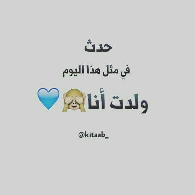 اييييي يا له من شي جميييل ولدت اناااا Essma2004 Laughing Quotes Birthday Girl Quotes Funny Arabic Quotes