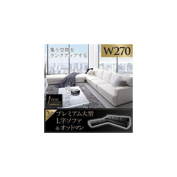 コーナーカウチソファ&オットマンセット L字型 270cm 大型 モダンデザイン レイアウト自由 La cienega|shopfamous