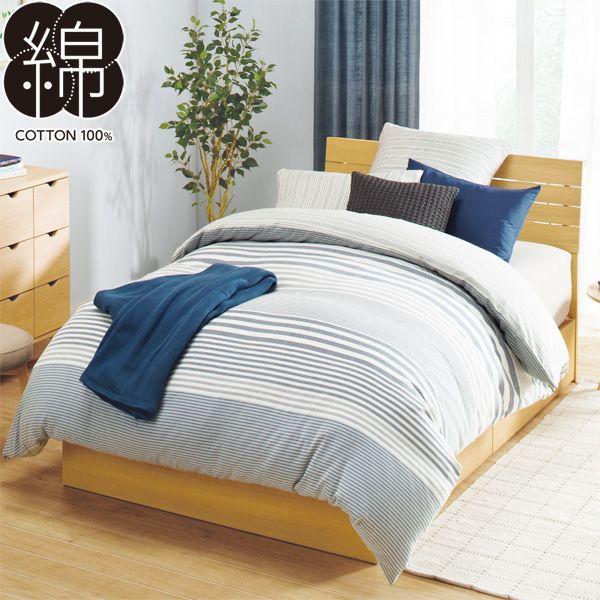 綿100% 掛け布団カバー(フレッシュボーダー) | ニトリ公式通販 家具 ...