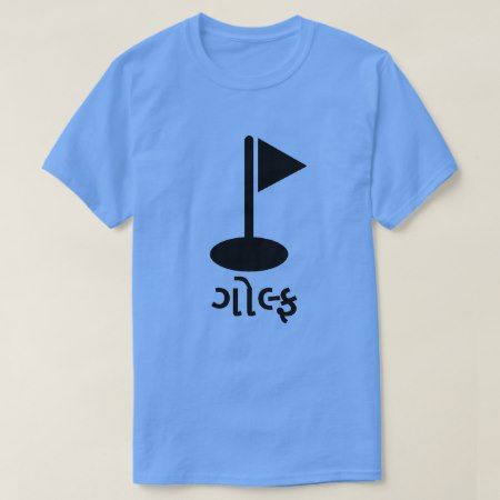 ગોલ્ફ , golf in Gujarati, golf flag hole font T-Shirt - click to get yours right now!