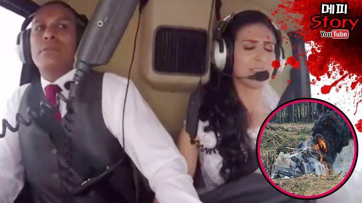 사고 영상 [슬픔주의] 결혼식 당일날 벌어진 안타까운 헬리콥터 사고 소식
