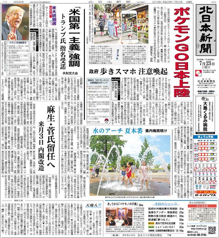 「ポケモンGO」日本上陸 海外で爆発的人気、マナー課題 - 北日本新聞 2016年7月23日(土) #ポケモン #アプリ#新聞