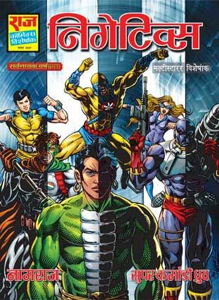 Negatives - Multistarrer comic book by Raj Comics