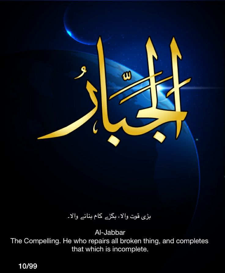 All-Jabbar.  The Compelling.  He who repairs all broken things and completes that which is incomplete.