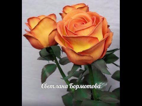 Бутонная роза из китайского фоамирана часть 1 - YouTube