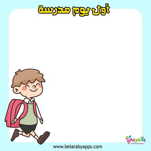 ١٠ افكار صور إطارات أول يوم مدرسة العودة إلى المدرسة بالعربي نتعلم Vault Boy Character Fictional Characters