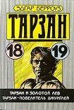 Тарзан – повелитель джунглей. Начните читать книги Берроуз Эдгар в электронной онлайн библиотеке booksonline.com.ua. Читайте любимые книги с мобильного или ПК бесплатно и без регистрации.