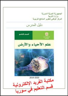 دليل المعلم العلوم للصف التاسع سوريا Pdf حل أسئلة كتاب علم الأحياء والأرض Ninth Grade Arabic Alphabet For Kids Alphabet For Kids