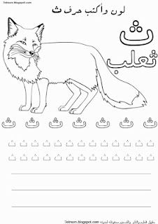 Color and write Arabic letters   worksheet  حرف الثاء (ث )