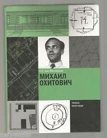 Michael Ohitovich.russian Avant-Garde Constructivism Book Khan-Magomedov