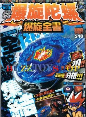 Takara Metal Fight BeyBlade 127 pages Guidebook