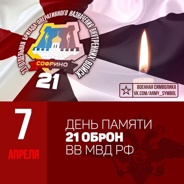 День памяти 21 ОБрОН Традиционно 7-го апреля в войсковой части проводятся мероприятия, посвящённые Дню памяти погибших военнослужащих.  Военнослужащие части участвовали во всех без исключения местах военных действий на территории нашего Отечества: Баку, Фергана, Тбилиси, Дагестан, Нагорный Карабах, Осетия, Чеченская республика и т.д. С того момента как воинская часть получила статус Бригады прошло 25 лет. За эти годы 109 человек военнослужащих Софринской Бригады засвидетельствовали своей…