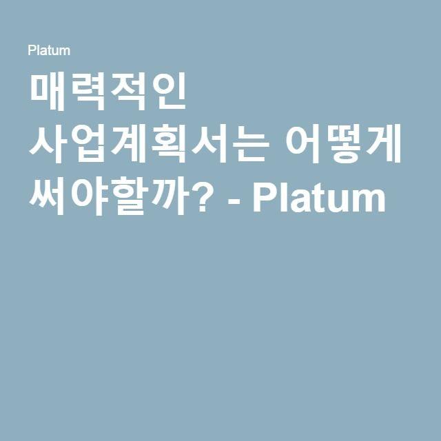 매력적인 사업계획서는 어떻게 써야할까? - Platum