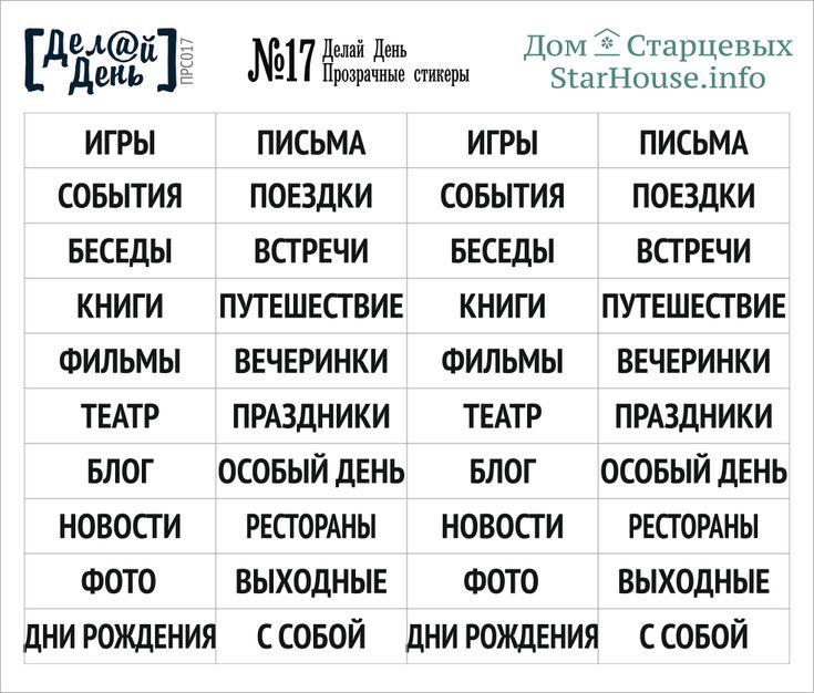 Прозрачные стикеры «Делай день» №17, 10х8,5 см