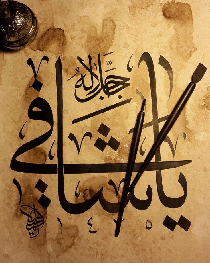DesertRose,;,calligraphy art,;, Hattat ismail tülüce « Hat had bilmektir,;,