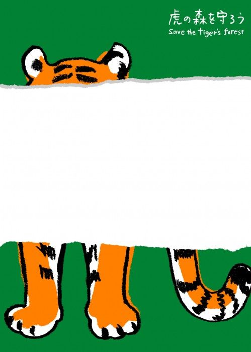 Japanese Poster: Save the Tiger's Forest. Tomoko Miyagawa. 2010 - Gurafiku: Japanese Graphic Design