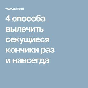 4способа вылечить секущиеся кончики раз инавсегда