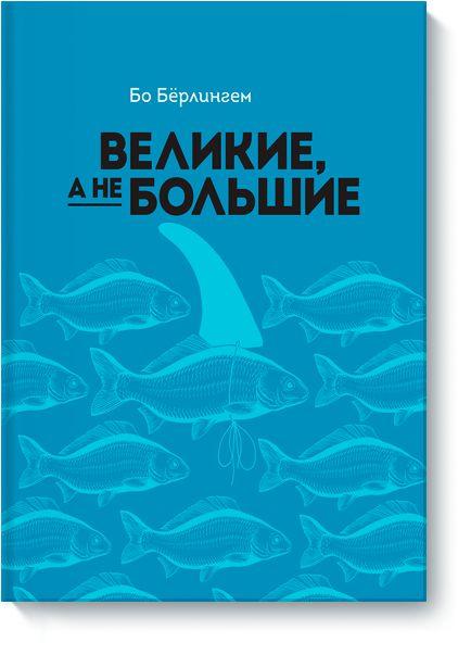 Книгу Великие, а не большие можно купить в бумажном формате — 1000 ք, электронном формате eBook (epub, pdf, mobi) — 349 ք.