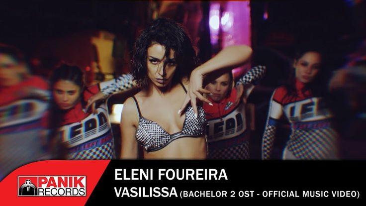 Ελένη Φουρέιρα - Βασίλισσα | Eleni Foureira - Vasilissa - Official Music...