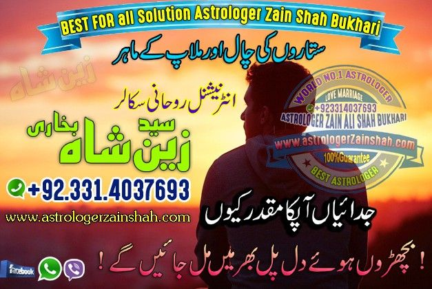 Love Marriage Astrology By Astrology Love Spells BRING BACK lost love spell Lost Love Spell, Revenge Spell, Marriage spell, Astrologer Online, Astrologer Call Professor ZAIN SHAH+92 331 4037693 We provied all problems solutions with rohani amliyat o taweezat,black magic removal expert,we also provide astrology serivices online solutions.intercast love marriage specialist baba ji Contemporary western astrology horoscopes often arranged that purport to explain aspects of a person's personal...