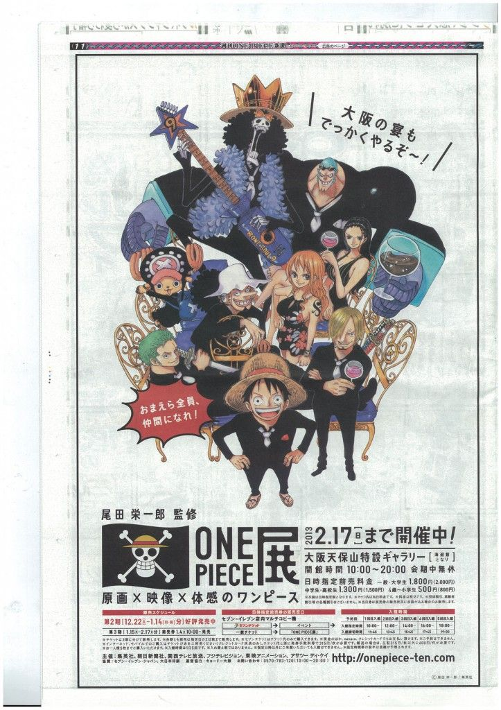 interview-Eiichiro-Oda-One-Piece-film-Z-nikkan-sports-numero-4-anime-online-streaming-manga-tv-legal-gratuit page 2 pub bonus