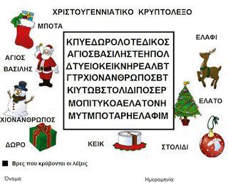 Ελένη Μαμανού: Χριστουγεννιάτικα Φύλλα Εργασίας - Κάρτες