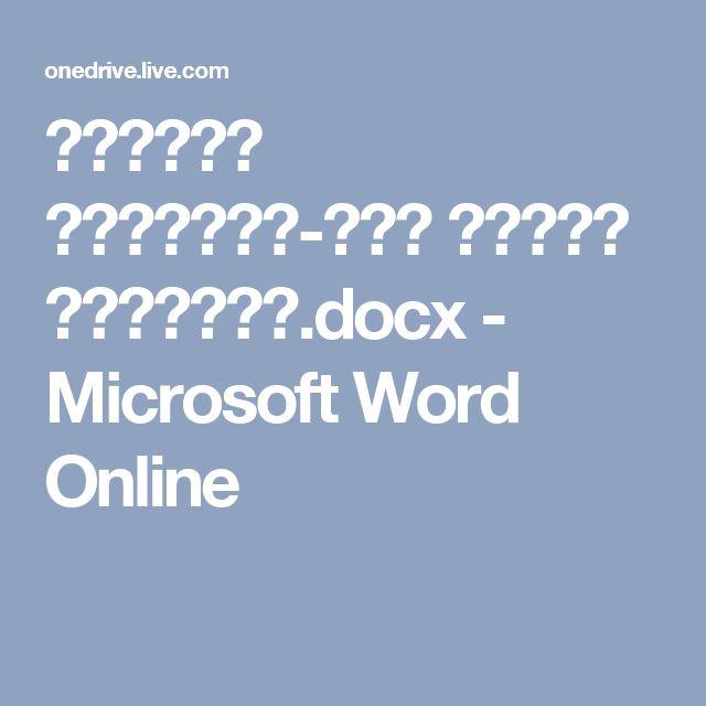 Přes 25 Nejlepších Nápadů Na Téma Online Word Document Na Pinterestu    Degree In Microsoft Word  Degree In Microsoft Word