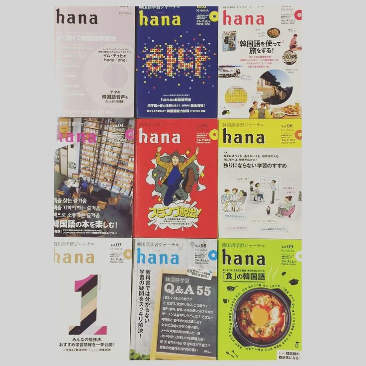 """2015.9.8 創刊から毎号買っている韓国語学習ジャーナル この本を隅々まで読んで勉強したらかなり実力がつくと思いますが 私の勉強するスピードが遅すぎて本が発売されるスピードについていけないんです 私は一体いつになったら韓国語がペラペラになるのか  창간부터 매호 사고 있는 """"한국어학습저널"""". 이 책을 매호 속속들이 읽고 공부하면 상당히 실력이 붙을 것 같지만... 내가 공부하는 속도가 너무 늦기 때문에 책이 발매되는 속도를 못 따라잡는 거예요.  난 도대체 언제나 한국어를 잘 말할 수 있게 될까요!?  #한국어공부#韓国語学習ジャーナル by jgyamaco"""
