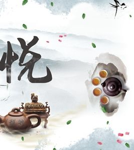 Chinese Ink Tea Poster Psd20130801 267x299