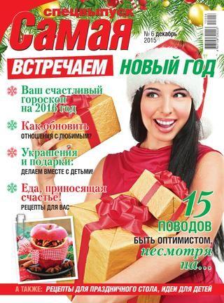 """""""Самая. Спецвыпуск"""" №6 2015"""