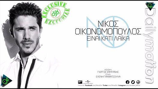 Το υποψιαζόμασταν μιας και είναι η εποχή του. Ο Νίκος Οικονομόπουλος επανέρχεται με καινούρια επιτυχία! Ο Νίκος Οικονομόπουλος ο καλύτερος λαϊκός τραγουδιστής της γενιάς του επιστρέφει με νέα μεγάλη επιτυχία! Είχαμε αρχίσει και το υποψιαζόμασταν τον τελευταίο καιρό μιας και αυτή είναι η εποχή του. Πράγματι ο αγαπημένος τραγουδιστής μένει συνεπής στο ετήσιο ραντεβού με τους ακροατές. Τους προηγούμενους μήνες ο Νίκος Οικονομόπουλος μας συντρόφευε με τις επιβλητικές επιτυχίες της ανάρπαστης…