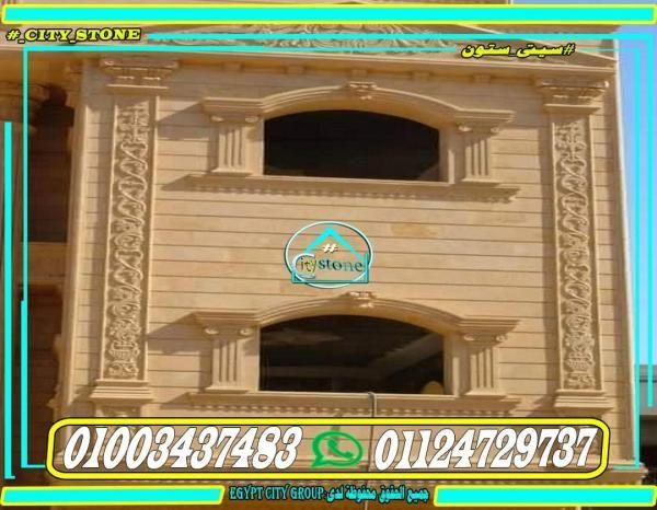 D8afd98ad983d988d8b1 D8b4d8a8d8a7d8a8d98ad983 D988d8a7d8acd987d8a7d8aa D8add8acd8b1 D987d98ad8b5d985 In 2021 Egypt City Stone