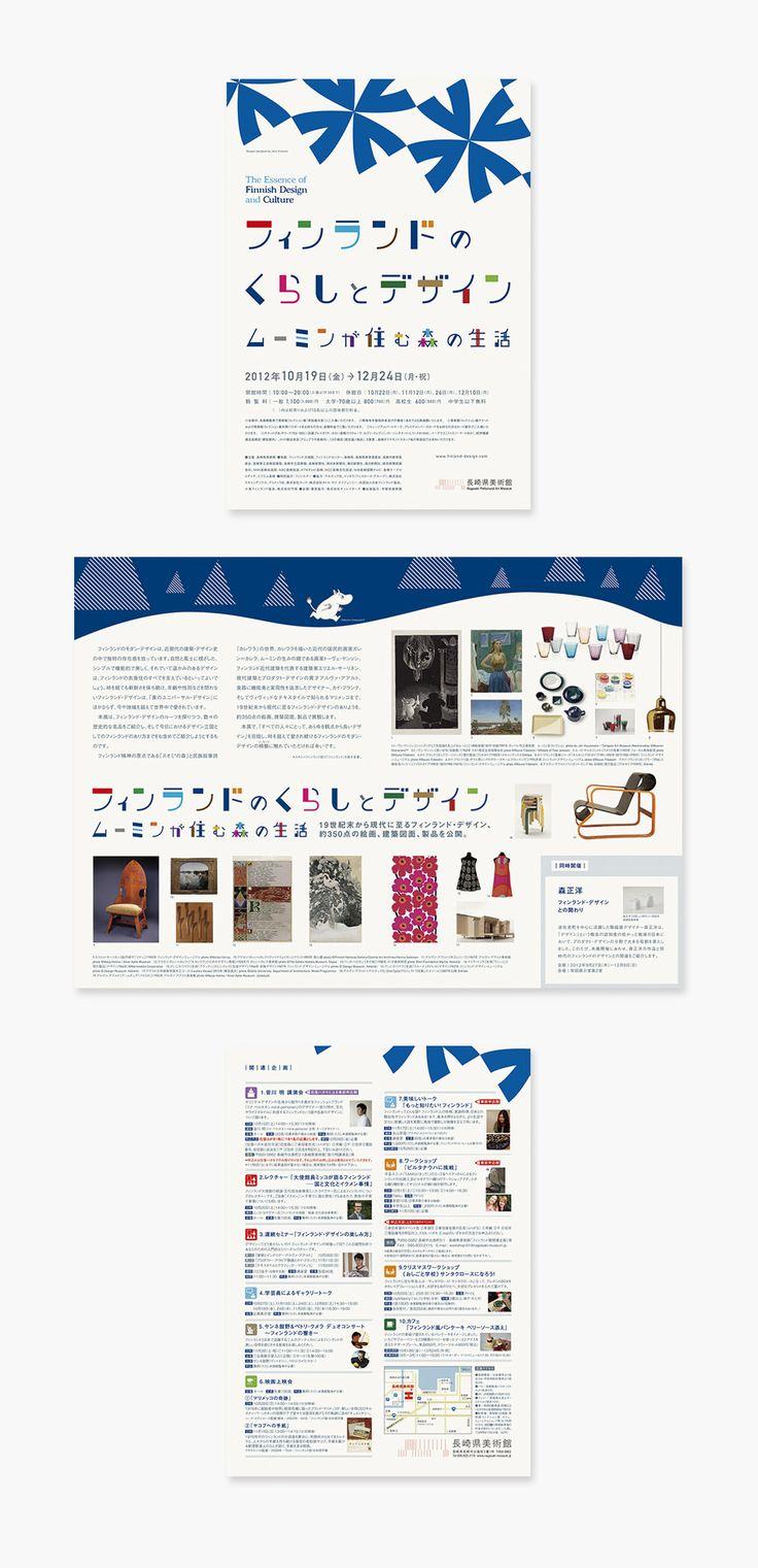 パンフレットのデザイン|長崎県美術館