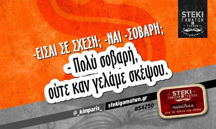 - Είσαι σε σχέση; @_kimparis_ - http://stekigamatwn.gr/s4250/