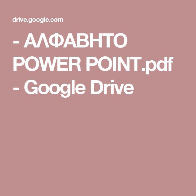 - ΑΛΦΑΒΗΤΟ  POWER  POINT.pdf - Google Drive