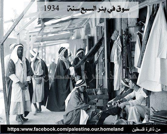 بئر السبع 1934