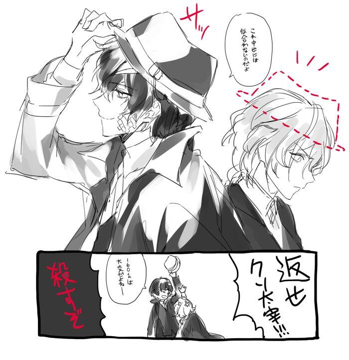 【腐】文ストLOG2 [13]