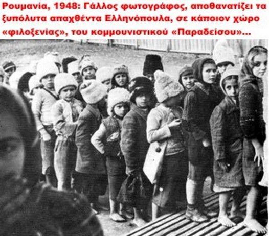 Έτσι γράφεται η Ιστορία στην Ελλάδα. Για την ακρίβεια, η χυδαία μορφή της Ιστορίας...