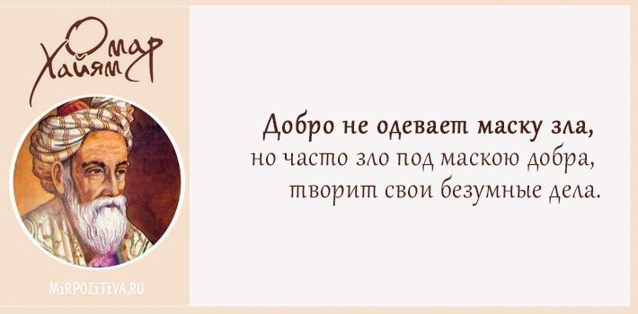 Лучшие высказывания Омара Хайяма в картинках