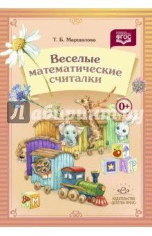 Тамара Маршалова - Веселые математические считалки обложка книги