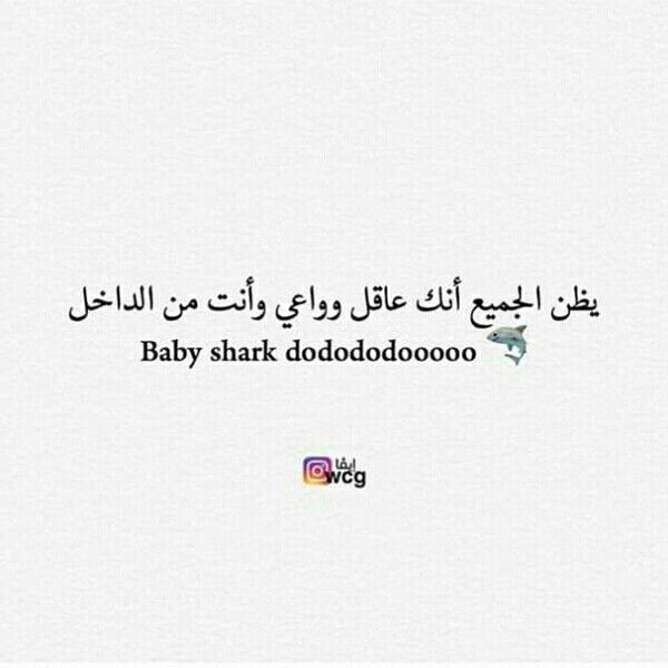 Pin By Aso Omar Alani On صور كلمات Funny Quotes Arabic Funny Quotes