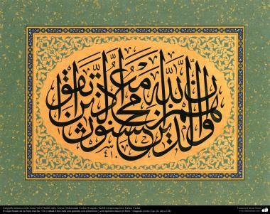 Caligrafía islámica estilo Zuluz Yali (Thuluth Jali); Artista Muhammad Uzchai (Turquía) Tazhib (ornamentación) Fatima Uzchai