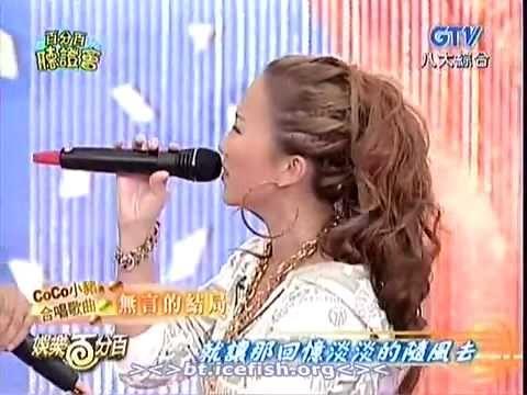 李玟 & Show Luo - 無言的結局 (2006 Live)