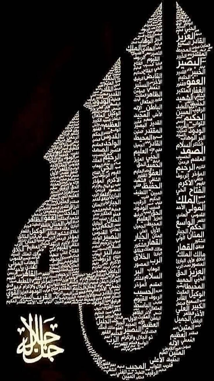 Kaligrafi (With images) Islamic calligraphy, Allah