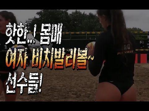 핫한몸매 여자 비치발리볼 선수들!
