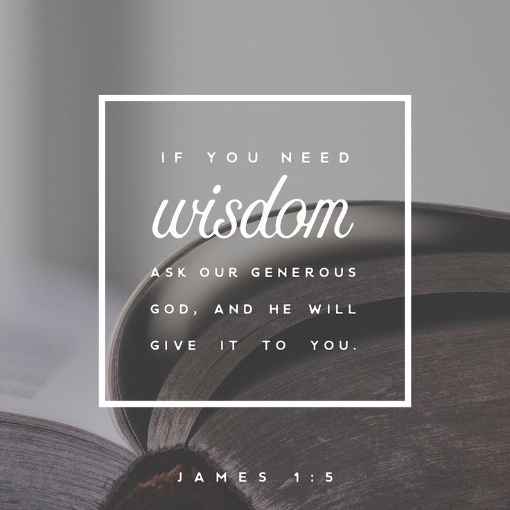 If any of you lack wisdom, let him ask of God, that giveth to all men liberally, and upbraideth not; and it shall be given him. But let him ask in faith, nothing wavering. For he that wavereth is like a wave of the sea driven with the wind and tossed. (James 1:5-6 KJV)