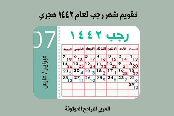 التقويم الهجري 1442 والميلادي 2021 Pdf تقويم ١٤٤٢ للجوال تقويم 2021 هجري وميلادي Pdf In 2021 Calendar 2021 Calendar Periodic Table