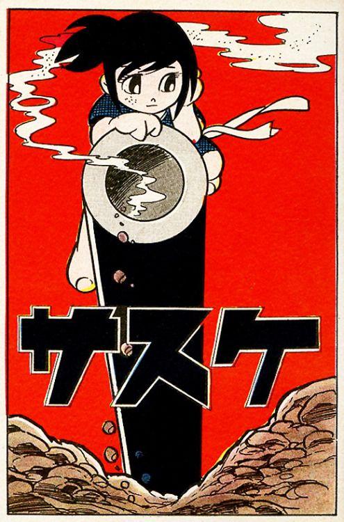 corporalsteiner:  『サスケ』 白土三平   SHIRATO Sanpei (白土三平 ), Sasuke / サスケ